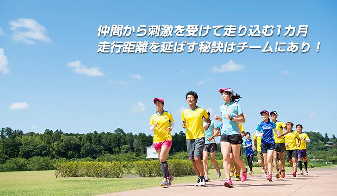 仲間から刺激を受けて走り込む1カ月 走行距離を延ばす秘訣はチームにあり!