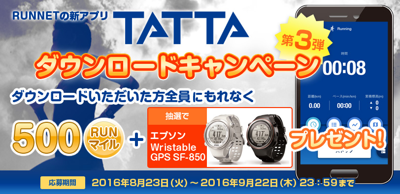 TATTAをダウンロードすると抽選で当たる!のイメージ