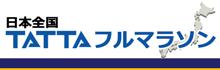 日本全国TATTAフルマラソン