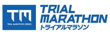 トライアルマラソン